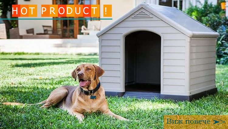 Къщичка за кученце външна